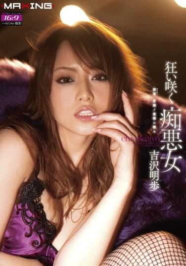 [MXGS-258] A Foolish and Wicked Woman's Deviant Ways Akiho Yoshizawa