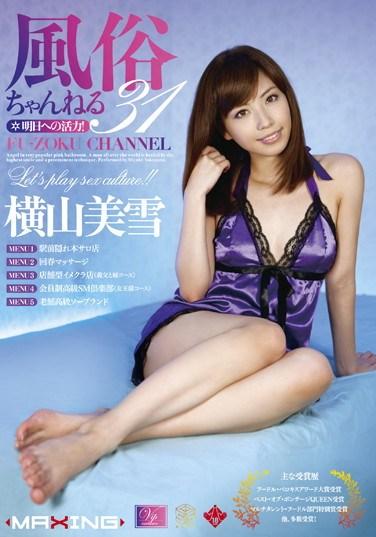 [MXGS-457] Brothel Channel 31 Miyuki Yokoyama
