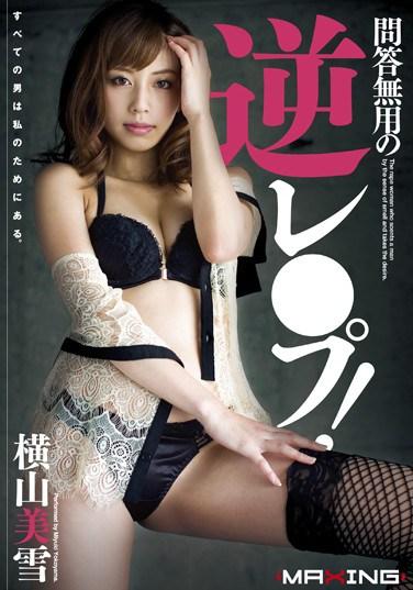 [MXGS-464] No Waster Time Reverse Rape! Miyuki Yokoyama