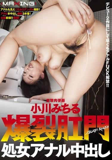[MXGS-559] Exploding Anus Virgin Anal Creampie Michiru Ogawa