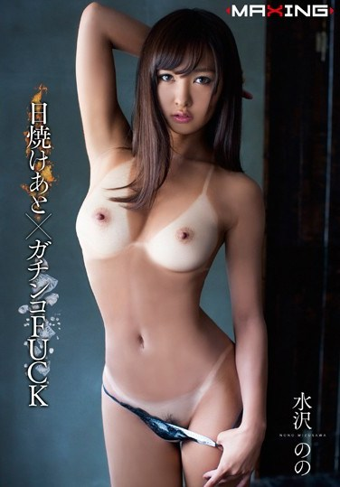 [MXGS-654] Sun Tan x Real Fuck Nono Mizusawa
