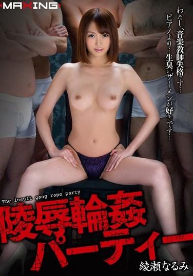 [MXGS-656] Humiliating Gang Bang Party Narumi Ayase