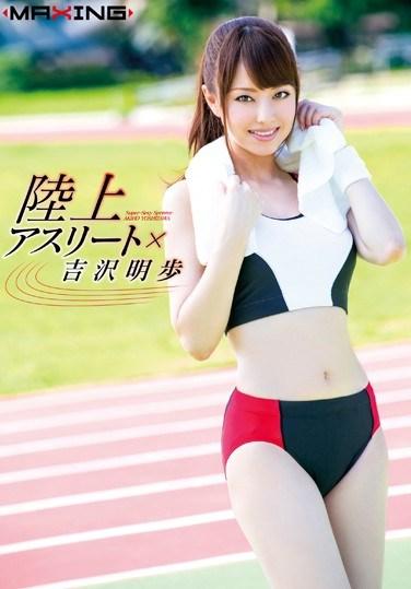 [MXGS-811] Track and Field Athlete x Akiho Yoshizawa