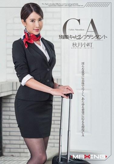 [MXGS-833] Cabin Attendant's Other Face Komachi Akizuki