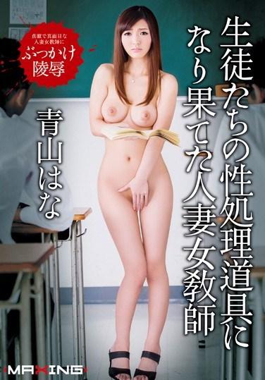 [MXGS-907] The Married Female Teacher That Turned Into Her Student's Cum Dump – Hana Aoyama
