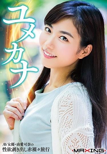 [MXGS-1002] Dream Girlfriend Kana Yume The AV Actress On A Lust Baring Shameful Vacation