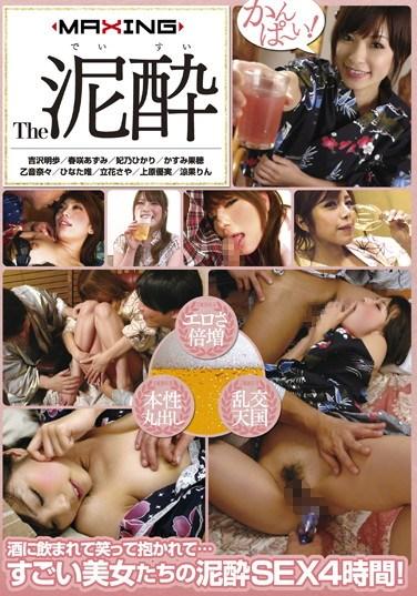 [MXSPS-211] The Drunk Girl
