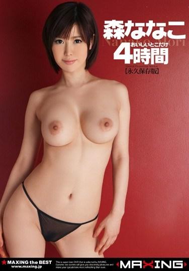 [MXSPS-382] Nanako Mori Only The Sweet Bits Four Hours