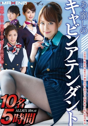 [MXSPS-426] Ahhh, Soothing Cabin Attendant 10 Ladies 5 Hours