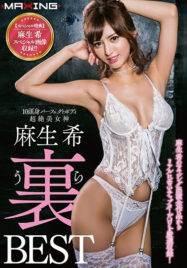 [MXSPS-535] A Tall And Perfect Body An Ultra Divine Beauty Nozomi Aso Her Secret Best Collection Previously Unreleased Footage!