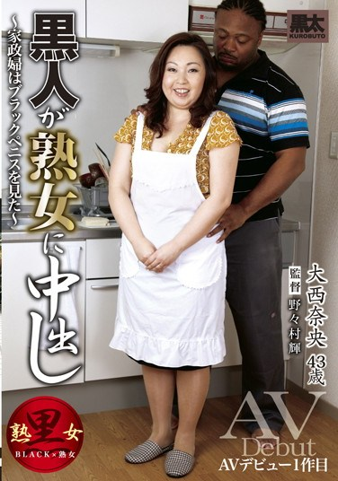 [BEBE-13] Mature Women Creampied By Black Men Nao Onishi