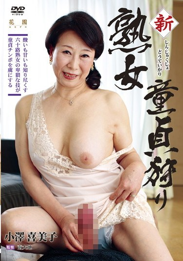 [CHERD-37] New MILFs Hunting Virgins Yumiko Osawa
