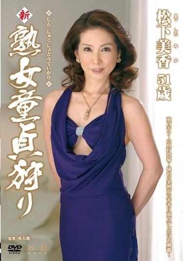 [CHERD-46] New MILFs Hunting Virgins Mika Matsushita
