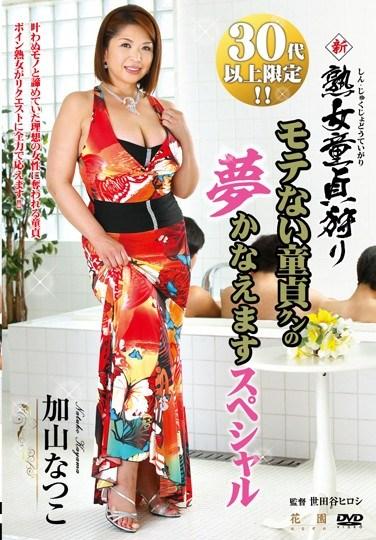 [CHERD-55] New! Mature Women Over 30 Hunting Virgin Men! The Uncool Cherry Boys' Dream Come True Special! Natsuko Kayama