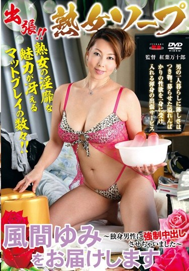 [EUUD-15] Order In! Mature Woman Soap-up We Deliver Yumi Kazama To You -I Made A Single Man Creampie Me-