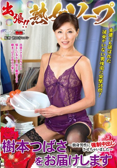 [EUUD-22] Official Tour! Mature Woman Soapland – We Send You Tsubasa Kimoto – She Forces Single Guys To Give Her Creampies –