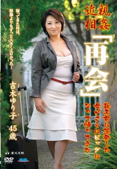 [FERA-12] Incest Reunion The Mother Who Disappeared A Few Years Ago Came Back Bigger Yuriko Yoshiki