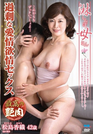 [FERA-43] Lonely Mother – Sex With Overflowing Passion Kaori Matsushima