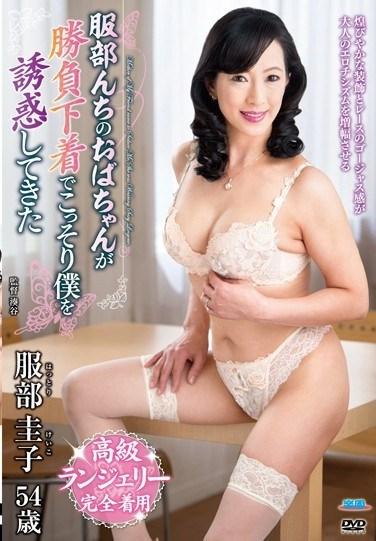[FERA-76] Ms. Hattori Put On Her Naughty Lingerie To Seduce Me Keiko Hattori
