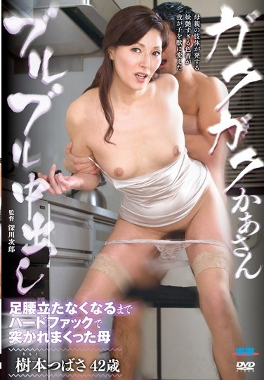 [FERA-83] A Trippy Trembling Mama In Creampie Sex This Mother Is Getting Her Pussy Pounded With Hard Fuck Power Until She Can No Longer Stand On Her Wobbly Legs Tsubasa Kimoto