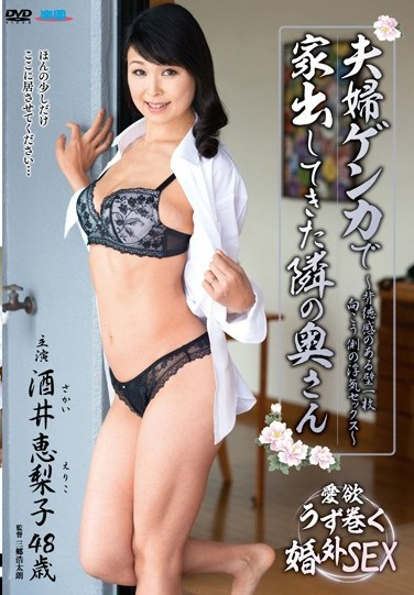 FUGA-12 Of Cheating Sex – Sakai, A Wife-immorality Sense Next, Which Has Been Running Away From Home In A Couple Fight Wall A Piece The Other Side MegumiNashigo
