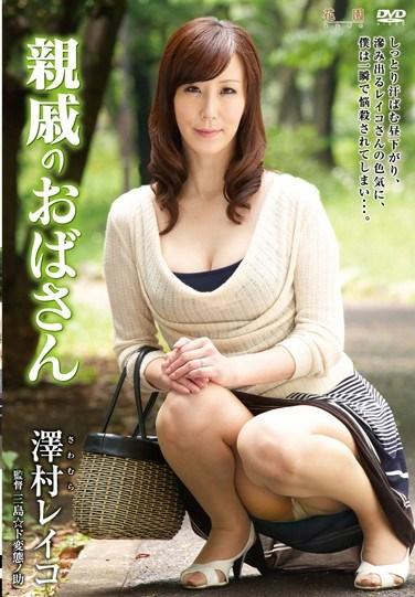 [HHED-37] My Aunt Reiko Sawamura