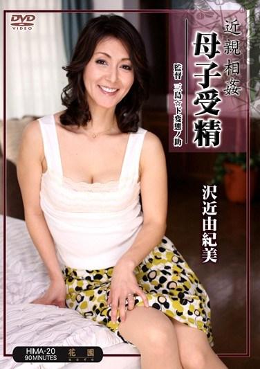 [HIMA-20] Incest Mother And Child Insemination Yukimi Sawachika