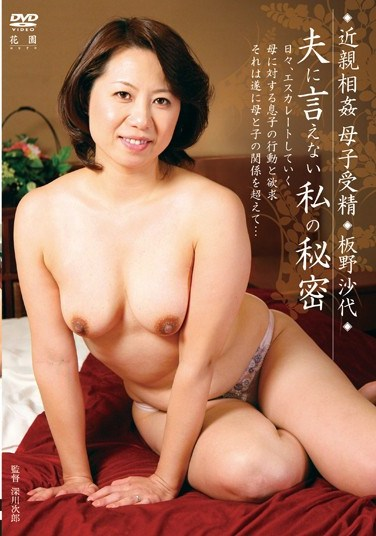 [HIMA-52] Incest Mother And Child Insemination The Secret I Can't Tell My Husband Sayo Itano