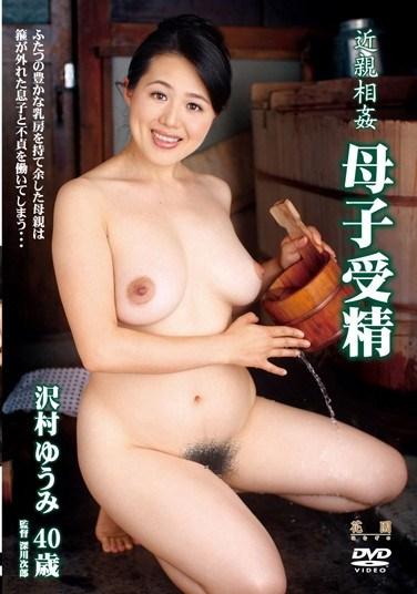 [HIMA-58] Incest Mother And Child Insemination Yumi Sawamura