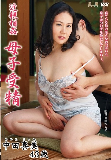 [HIMA-75] Incest: Impregnating My Mother – Yoshimi Nakata