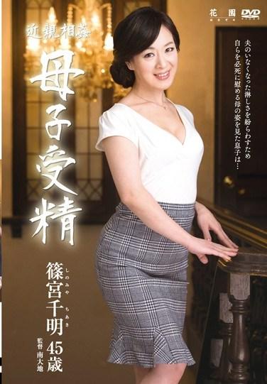 [HIMA-81] Incest: Mother/Son Impregnation Chiaki Shinomiya
