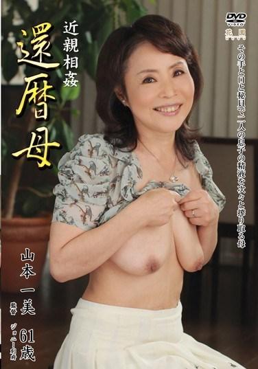 [HONE-83] Incest! 60 Year Old Mother Kazumi Yamamoto