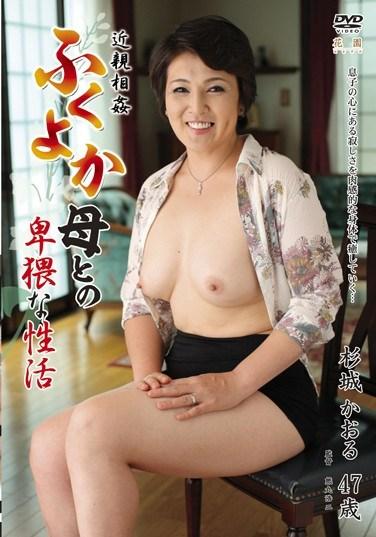 [HONE-112] Incest: My Plump Mom's Indecent True Nature Kaoru Sugishiro