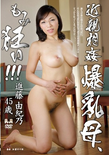 [HONE-150] Incest: Groping Craze With My Huge Titted Mom!!! Yukino Shindo