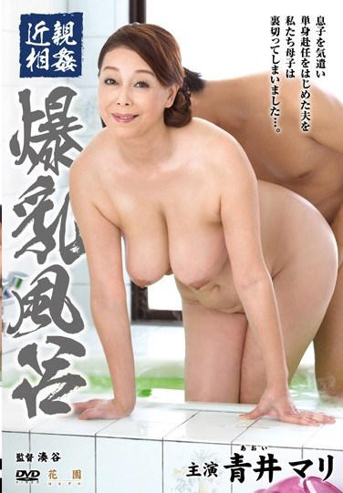[HONE-199] Incest. Colossal Tits In The Bath Mari Aoi