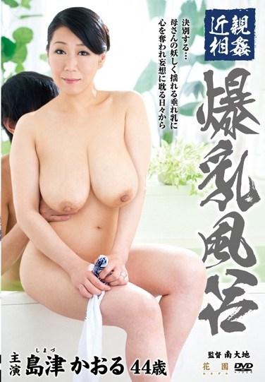 [HONE-205] Incest Colossal Tits Bath Time Kaoru Shimazu