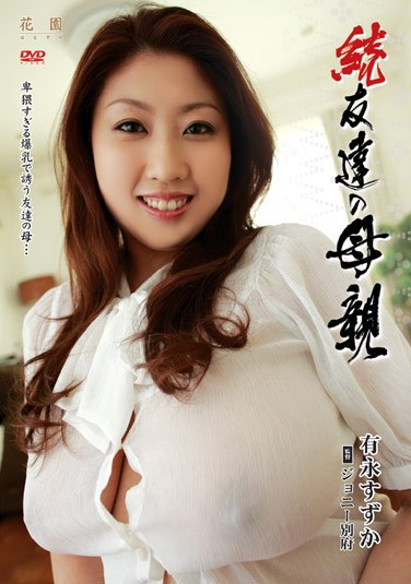 [HTHD-59] Friend's Mom Suzuka Arinaga