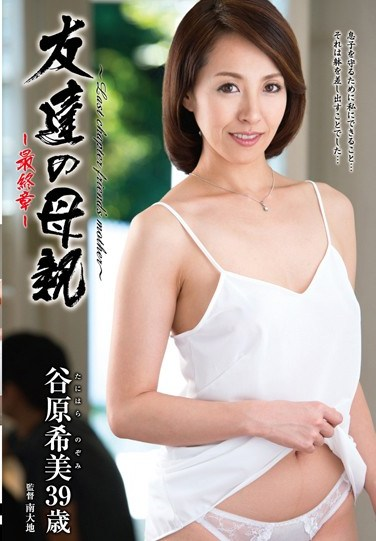 [HTHD-126] My Friend's Mother The Last Chapter Starring Nozomi Tanihara