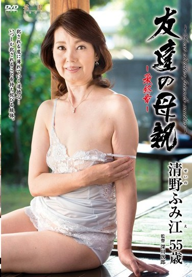 [HTHD-127] My Friend's Mother – The Final Chapter – Fumie Seino