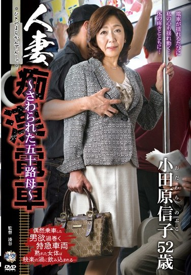[IRO-15] Married Housewife Molested on the Train ~ 50 Something Mother Gets Felt Up ~ Nobuko Odawara