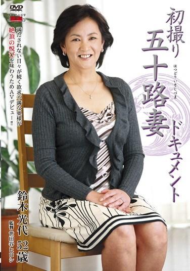 [JRZD-266] Documentary: 50yr Old Wife's First Exposure Mitsuyo Suzuki