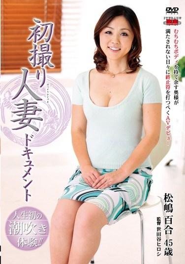 [JRZD-301] Documentary: Wife's First Exposure Yuri Matsushima