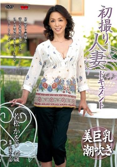 [JRZD-312] Documentary: Wife's First Exposure Kaori Wakamatsu