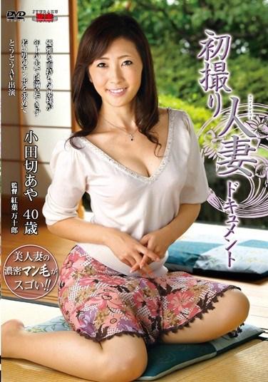 [JRZD-315] Documentary: Wife's First Exposure Aya Odagiri