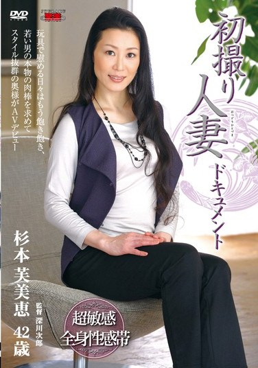 [JRZD-344] Documentary: Wife's First Exposure Fumie Sugimoto