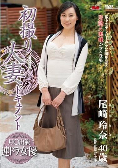[JRZD-358] Documentary: Wife's First Exposure Rena Ozaki