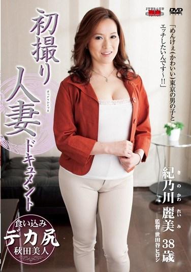 [JRZD-362] Documentary: Wife's First Exposure Reimi Kinokawa