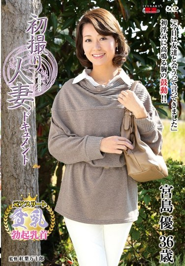 [JRZD-431] Document Of This Wife's First Recording – Yu Miyashima