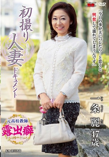 [JRZD-448] First Time Filming My Affair / Rei Ichijo