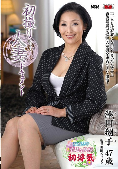 [JRZD-455] First Time Filming My Affair / Shoko Sawada
